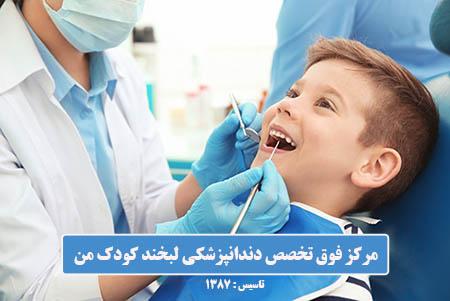 دندانپزشکی کودکان , دندانپزشکی اطفال